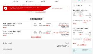 東京からシドニープレミアムエコノミー運賃