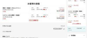 東京からシドニーエコノミー価格